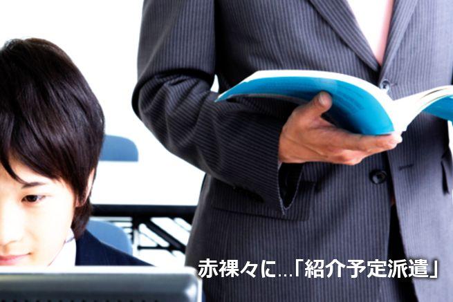 正社員を目指すあなたへの「紹介予定派遣」の真実(アイキャチ)