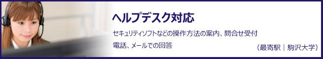 (駒沢大学)