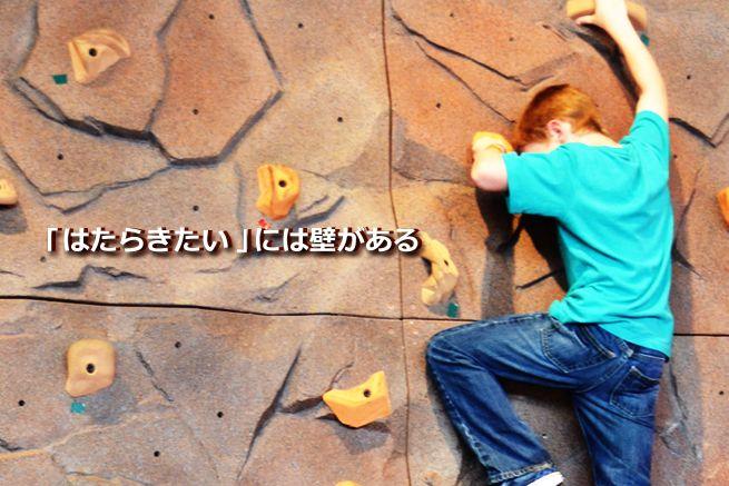 「はたらきたい」を妨げる「扶養枠」なる壁を乗り越える方法!(アイキャッチ)