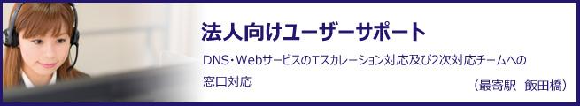(飯田橋)