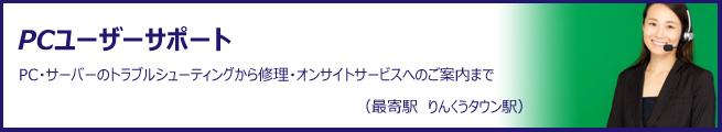 (りんくうタウン)