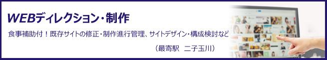 (二子玉川)WEB