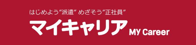 「マイキャリア」リンク(挿入)