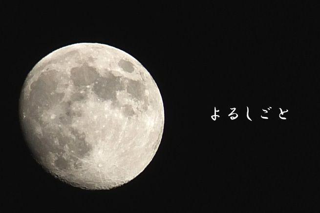 「夜」を選んではたらくひとの真実!~スタッフインタビュー~(アイキャチ)