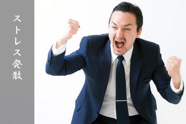 レッドカードが出る前に…職場で出来るプチストレス発散4選(アイキャッチ)
