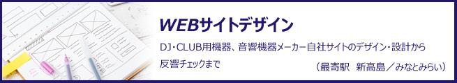 (新高島)WEB