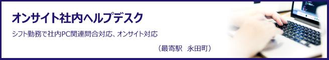 (永田町)
