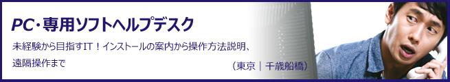 (千歳船橋)