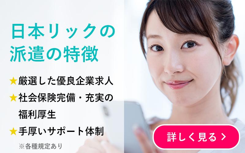 日本リックの派遣の特徴