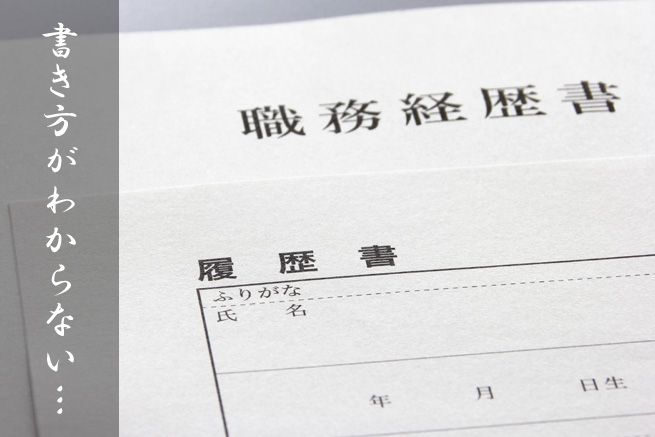 職務経歴書の謎を紐解く書き方大解剖(アイキャッチ)