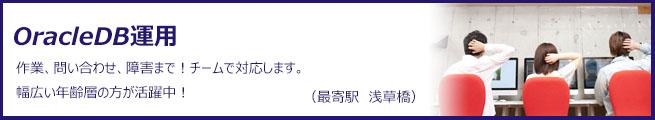 (浅草橋)