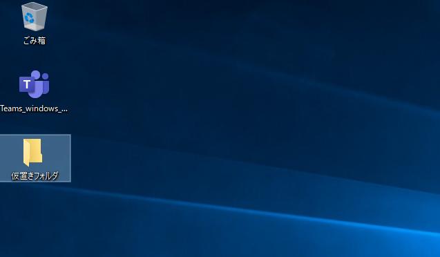 Windowsユーザーが覚えたいパソコン作業の基本的な時短テクニック(挿入2)